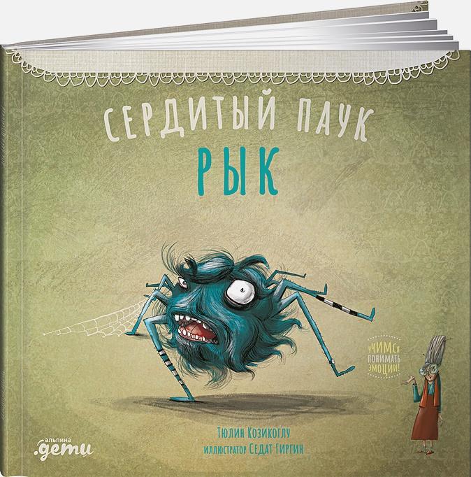 Козикоглу Т. - Сердитый паук Рык обложка книги