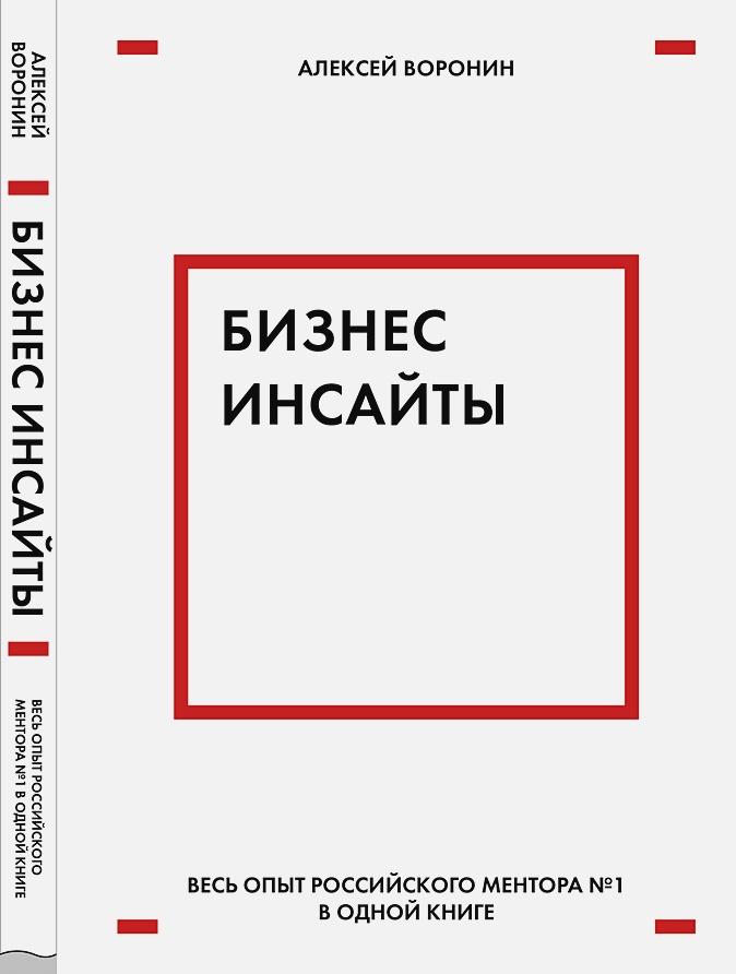 Алексей Воронин - Бизнес-инсайты. Весь опыт российского ментора №1 в одной книге обложка книги