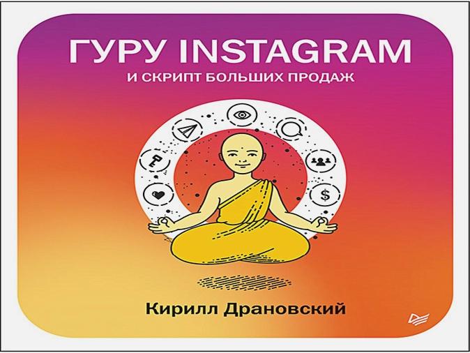 Драновский К В - Гуру Инстаграм и скрипт больших продаж обложка книги
