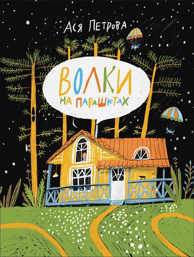 Петрова А. - Волки на парашютах обложка книги