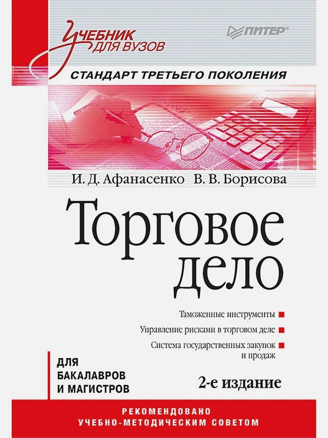 Афанасенко И Д - Торговое дело: Учебник для вузов. 2-е изд. Стандарт третьего поколения обложка книги