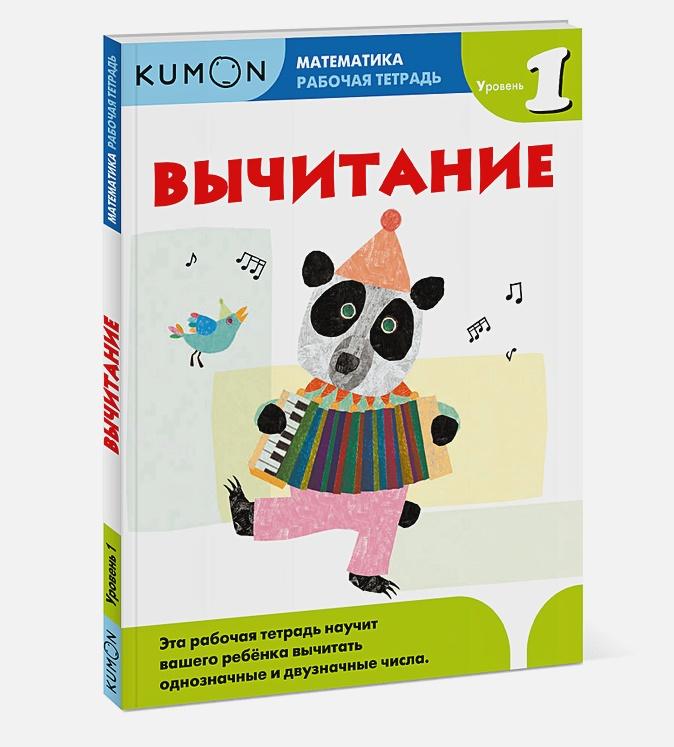 Kumon - Математика. Вычитание. Уровень 1 обложка книги