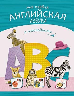 Михайлов П. - Азбуки с наклейками. Моя первая английская азбука обложка книги