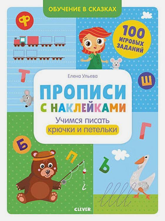 Ульева Е. - Учимся писать крючки и петельки обложка книги