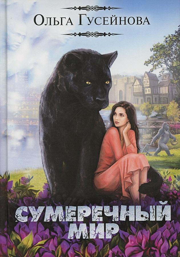 Гусейнова О. - Сумеречный мир обложка книги
