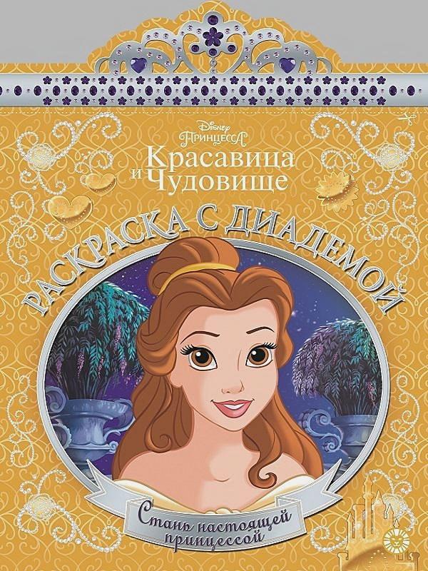 Принцесса Disney. № РСД 1901. Раскраска с диадемой