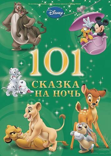 101 Сказка на ночь. Новогодняя.