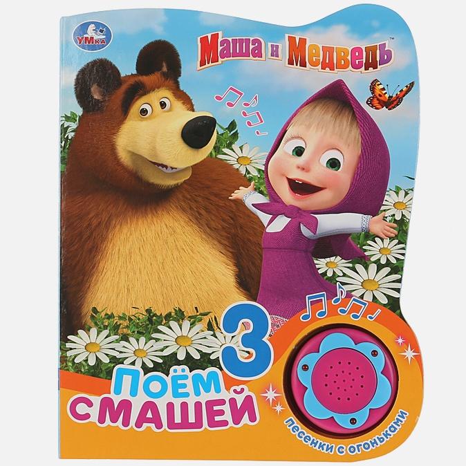Без автора - Маша и Медведь. Поём с Машей обложка книги