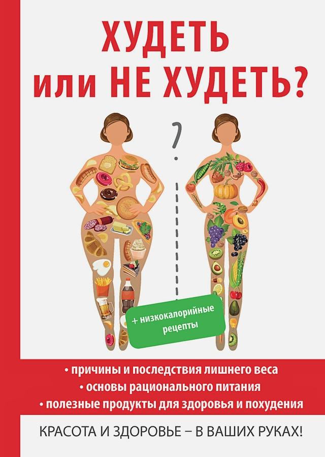Новиченкова Е.Ю. - Худеть или не худеть? обложка книги