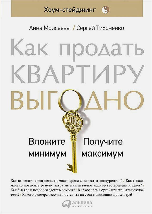 Моисеева А.,Тихоненко С. - Как продать квартиру выгодно: Вложите минимум, получите максимум. Хоум-стейджинг обложка книги