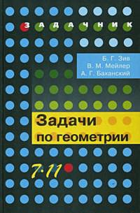 Зив Б. Г. - Зив. Задачи по геометрии. 7-11 кл. обложка книги
