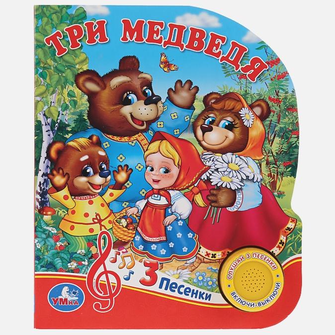 """""""Умка"""". Три медведя (1 кнопка 3 песенки). Формат: 150х185мм. Объем: 8 стр. в кор.24шт"""