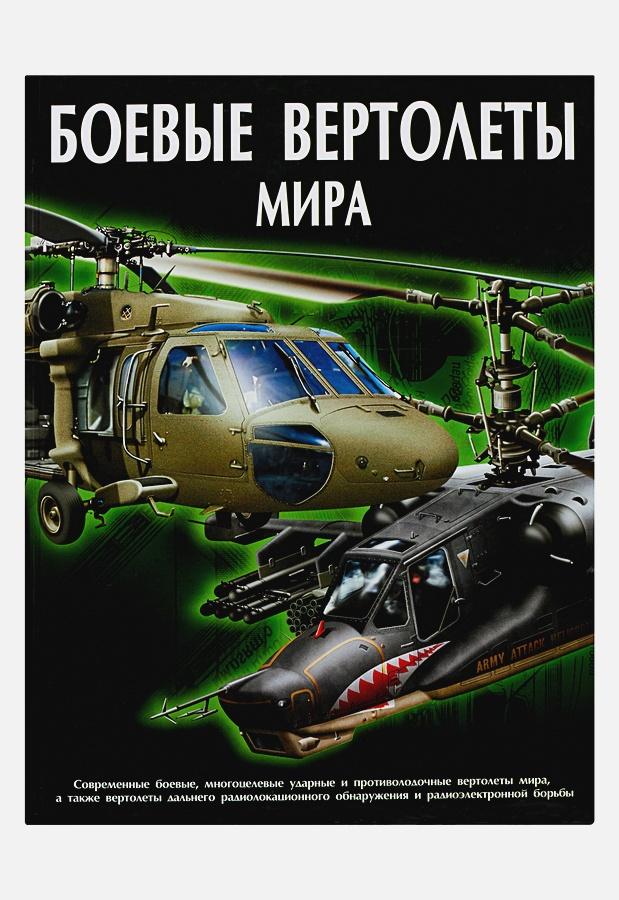 Боевые вертолеты мира Шунков В.Н.