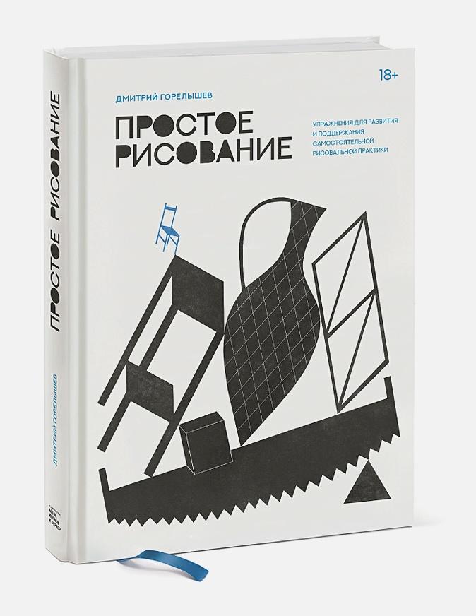 Простое рисование. Упражнения для развития и поддержания самостоятельной рисовальной практики Дмитрий Горелышев