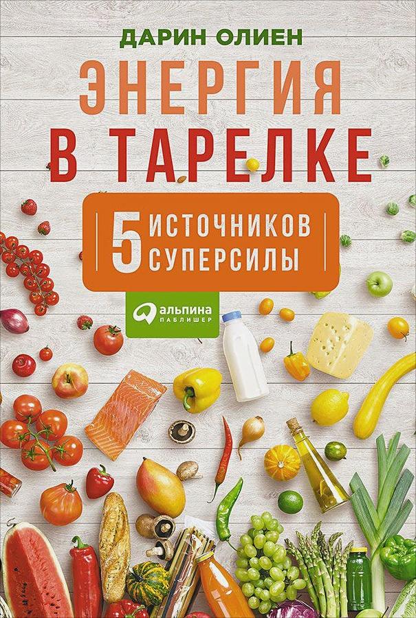 Олиен Д. - Энергия в тарелке: Пять источников суперсилы обложка книги