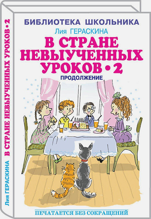 Гераскина Л. Б. - В Стране невыученных уроков - 2, или Возвращение в Страну невыученных уроков обложка книги