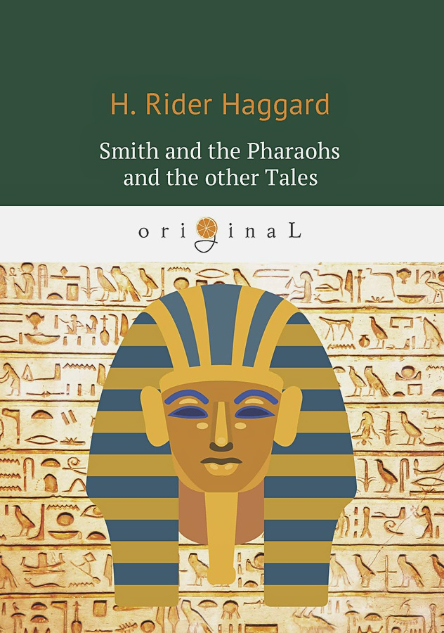 Haggard H.R. - Smith and the Pharaohs and other Tales = Суд фараонов: на англ.яз обложка книги