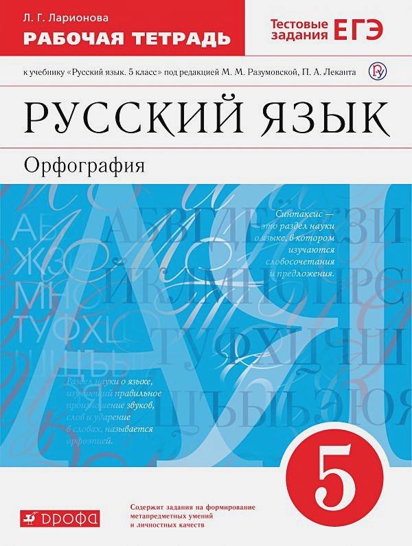 Ларионова Л.Г. - Русский язык. 5 класс. Рабочая тетрадь с тестовыми заданиями обложка книги