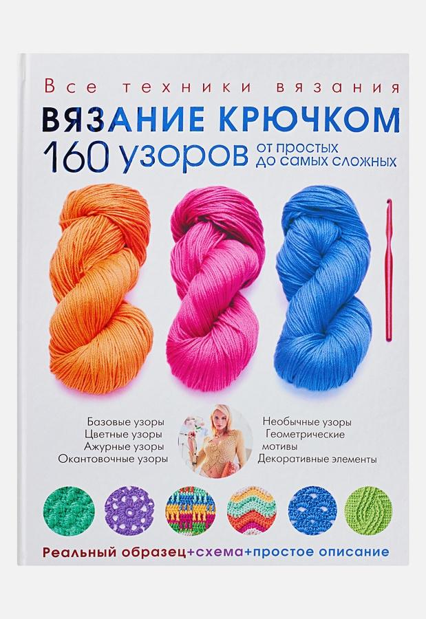 Волкова Валерия Геннадьевна - Вязание крючком. 160 узоров от простых до самых сложных обложка книги