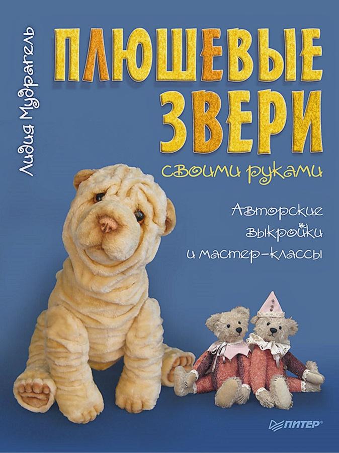 Мудрагель Л - Плюшевые звери своими руками. Авторские выкройки и мастер-классы обложка книги