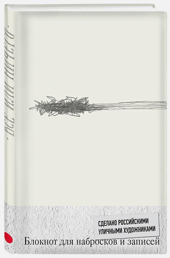 Андрей Оленев - Блокнот. Все или ничего. Светлый обложка книги