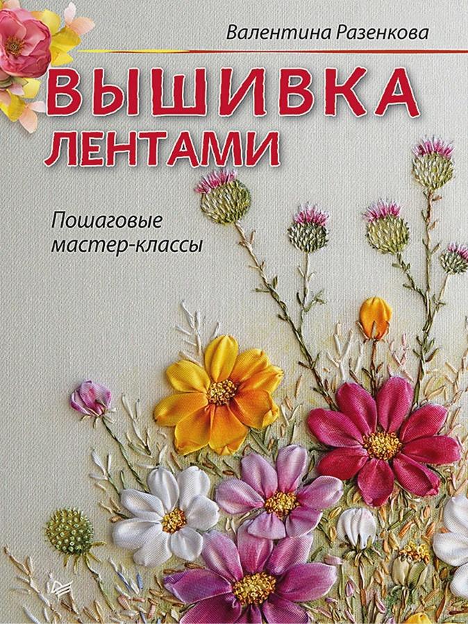 Разенкова В В - Вышивка лентами: пошаговые мастер-классы обложка книги