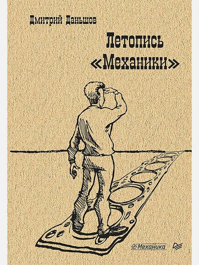 """Даньшов Д. Н. - Летопись """"Механики"""" обложка книги"""