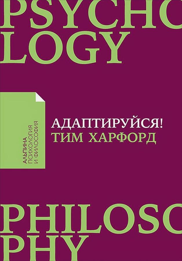 Харфорд Т. - Адаптируйся: Как неудачи приводят к успеху + Покет обложка книги
