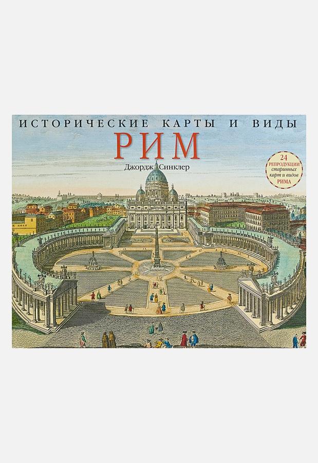Джордж Синклер - Исторические карты и виды. Рим обложка книги
