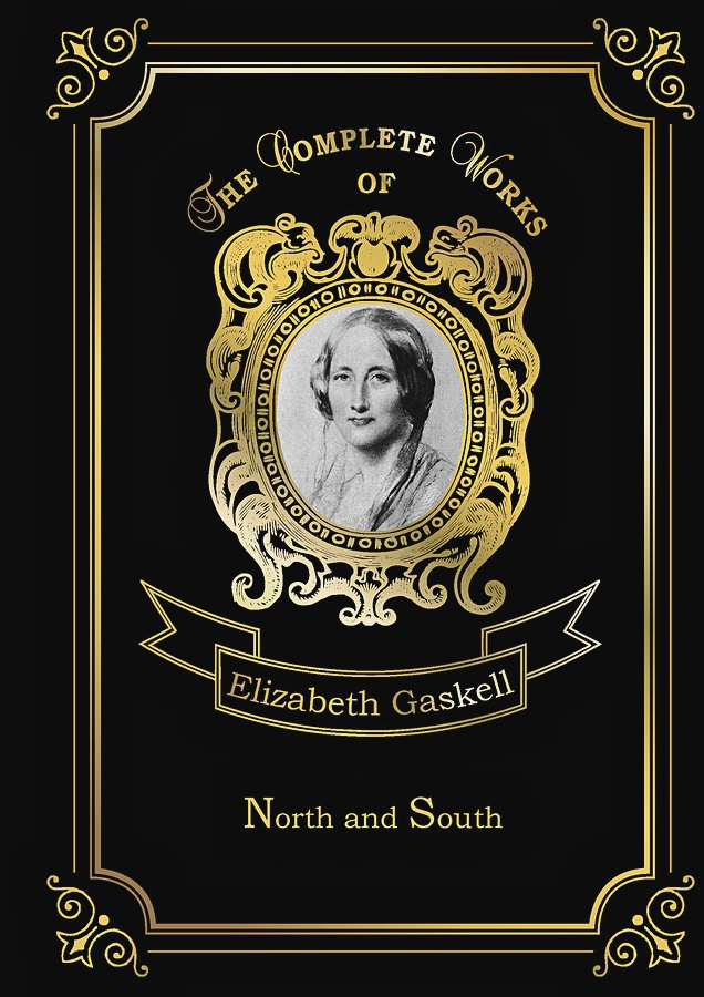 Gaskell E.C. - North and South = Север и Юг: на англ.яз обложка книги
