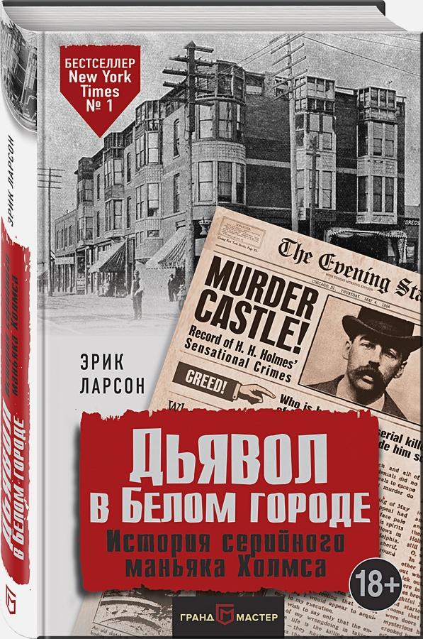 Эрик Ларсон - Дьявол в Белом городе. История серийного маньяка Холмса обложка книги