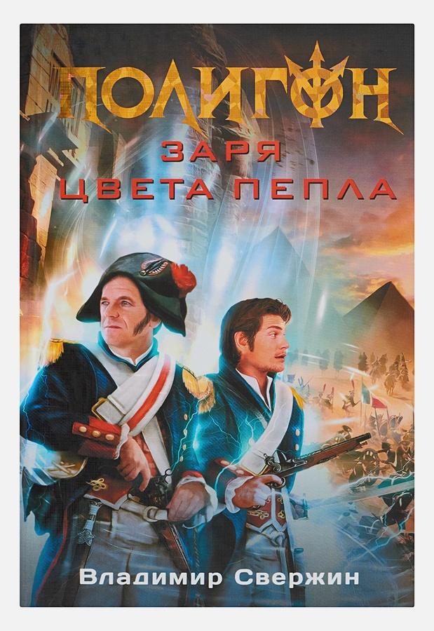 Свержин В. - Заря цвета пепла обложка книги