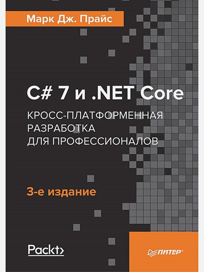 Прайс М - C# 7 и .NET Core. Кросс-платформенная разработка для профессионалов. 3-е издание обложка книги