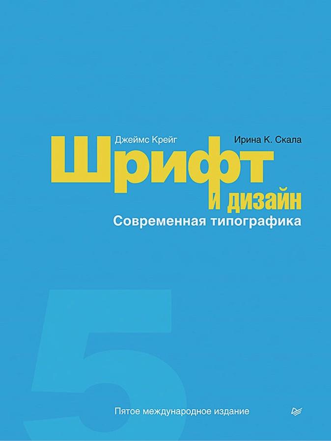 Крейг Д - Шрифт и дизайн. Современная типографика обложка книги