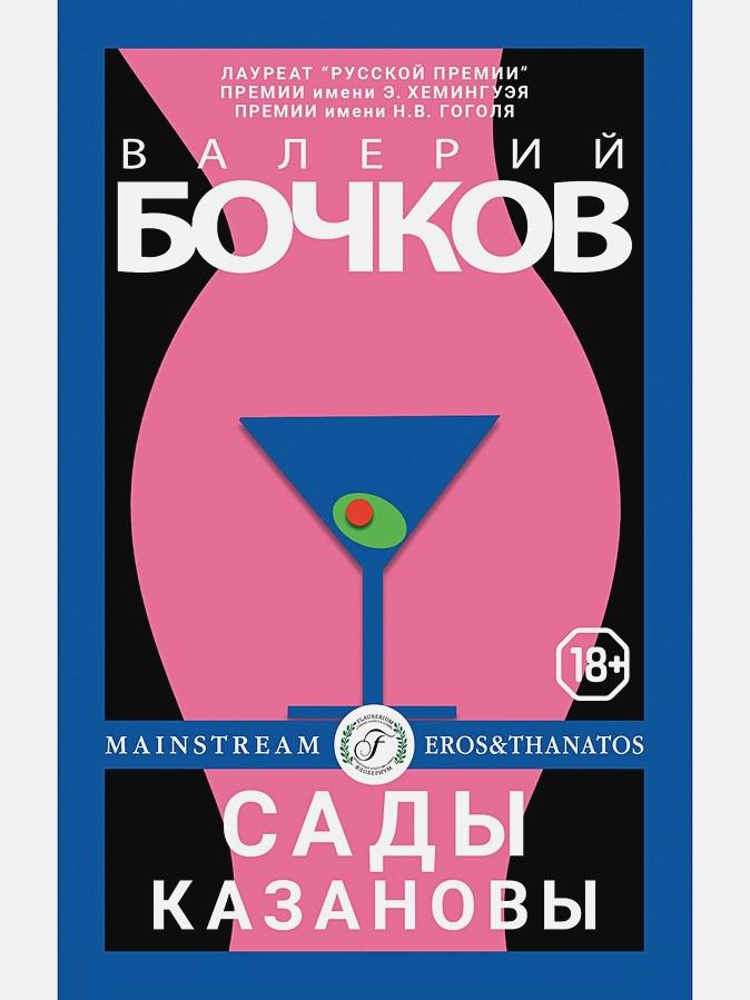 Бочков В. - Сады Казановы обложка книги