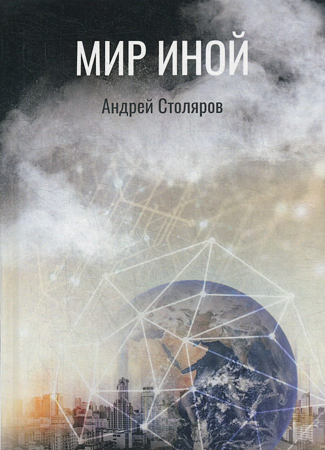 Столяров А. - Мир иной обложка книги