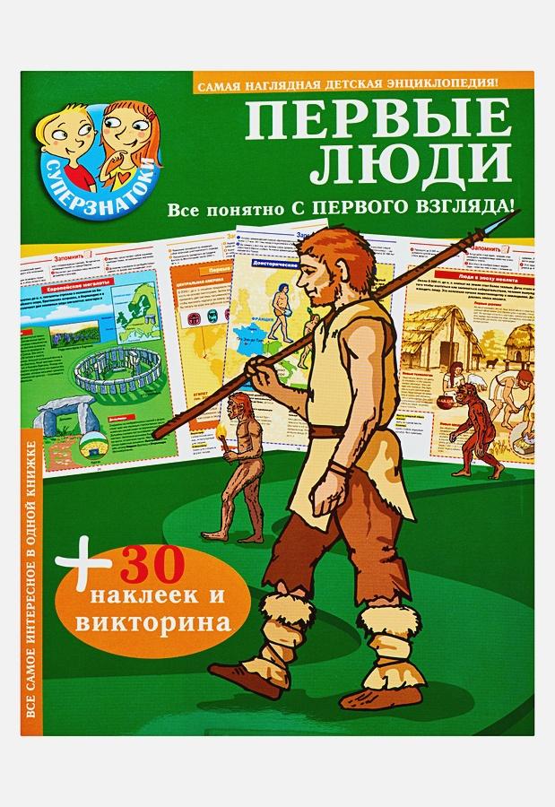 Жарова Т.Ю. - Первые люди. 30 наклеек и викторина обложка книги