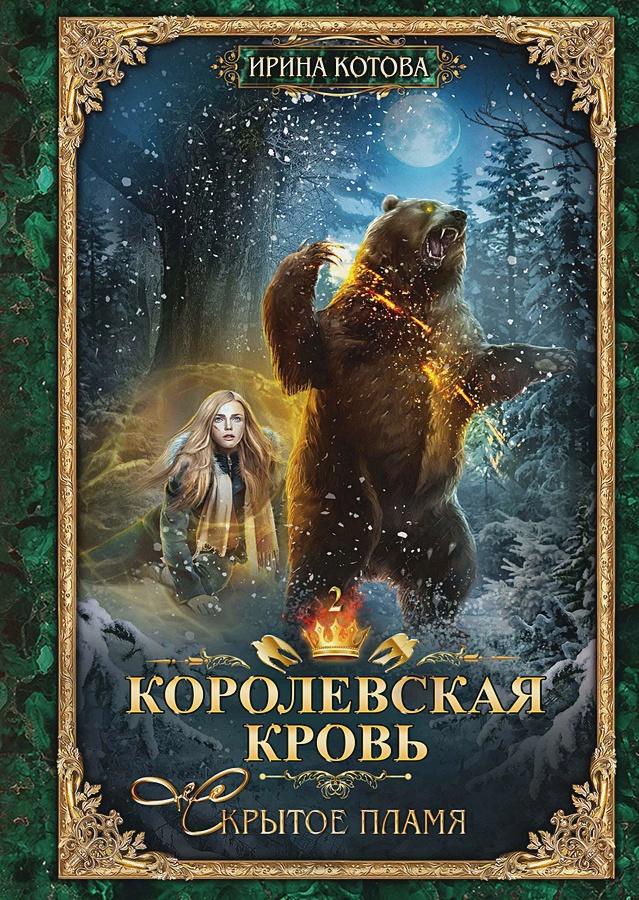 Котова И. и др. - Королевская кровь-2. Скрытое пламя обложка книги