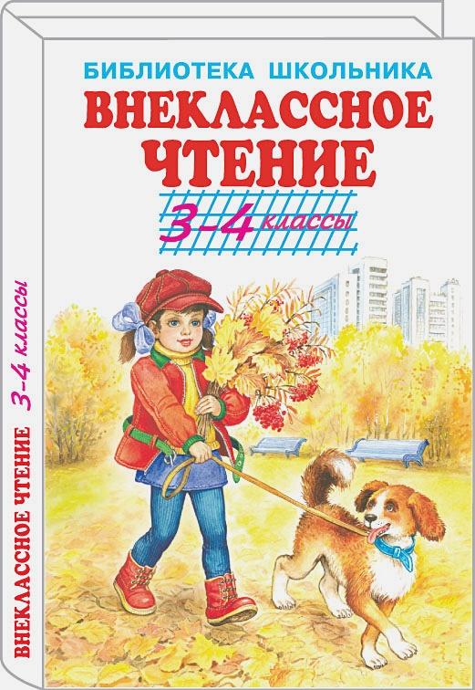 Паустовский К.Г., Пришвин М.М., Михалков С.В. и др. - Внеклассное чтение 3-4кл. обложка книги