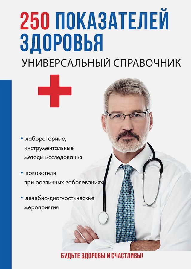 Ишманов М.Ю. - 250 показателей здоровья. Универсальный справочник обложка книги