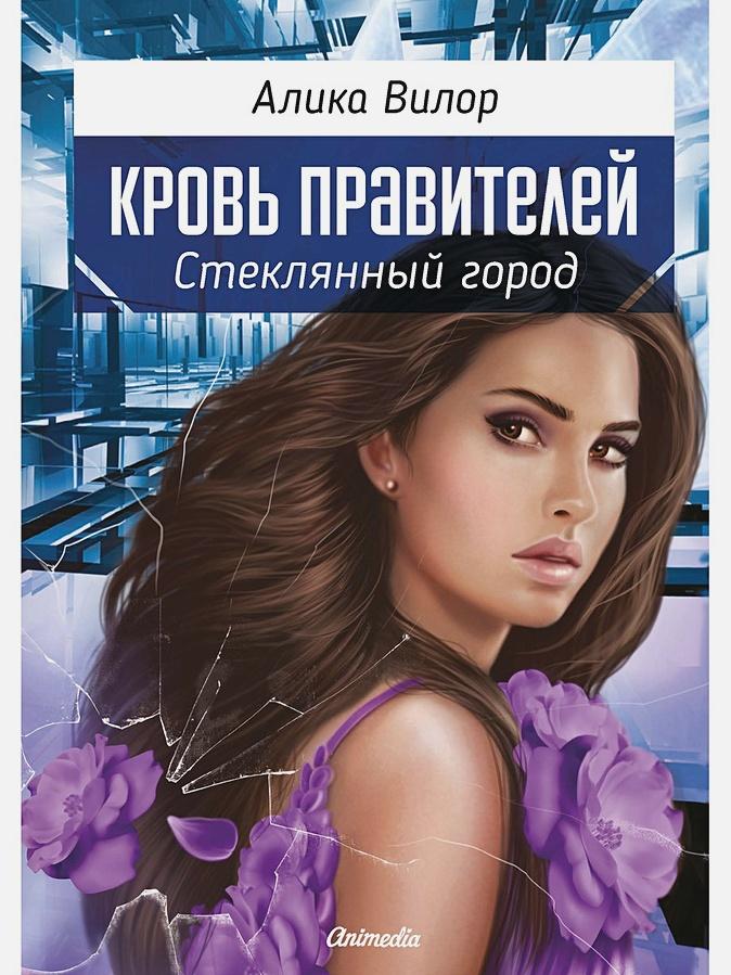 Вилор А. - Стеклянный город: роман обложка книги