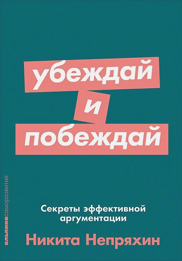 Непряхин Н. - Убеждай и побеждай: Секреты эффективной аргументации (Покет серия) обложка книги