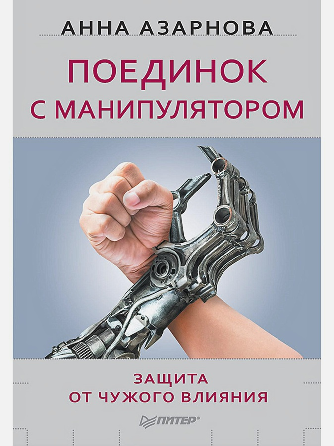 Азарнова А Н - Поединок с манипулятором. Защита от чужого влияния обложка книги