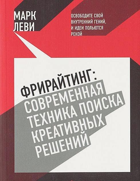 Леви Марк - Фрирайтинг: современная техника поиска креативных решений обложка книги