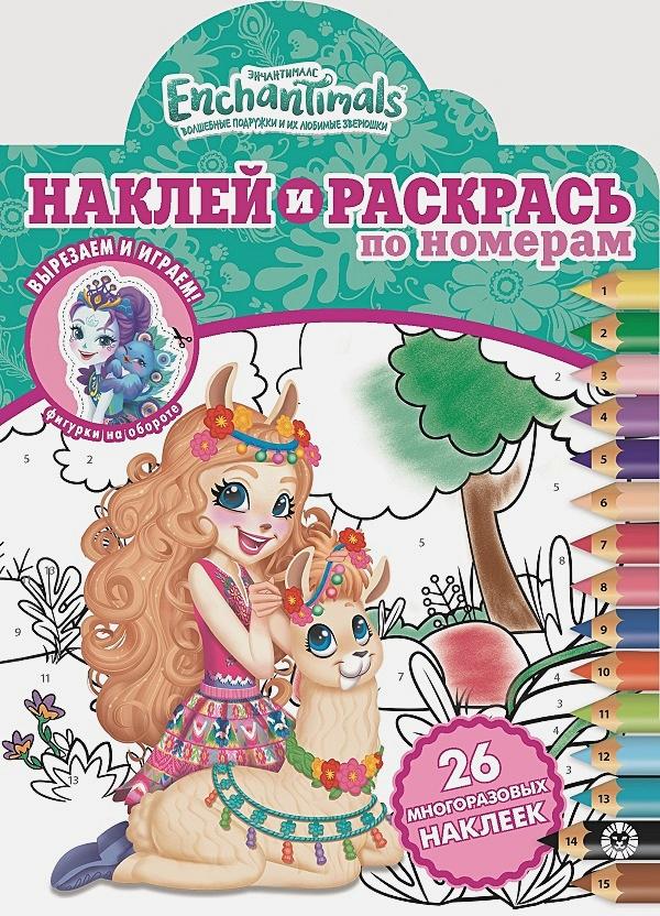 Энчантималс № НРПН 2007  Наклей и раскрась по номерам