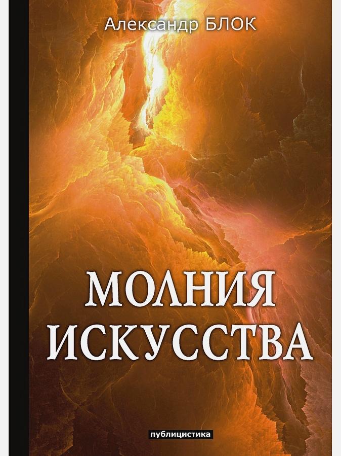 Блок А. - Молния искусства: публицистика обложка книги