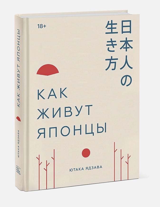 Ютака Ядзава - Как живут японцы обложка книги