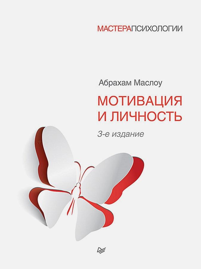 Маслоу  А. - Мотивация и личность. 3-е изд. обложка книги