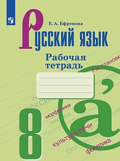 Ефремова Е. А. - Ефремова. Русский язык. Рабочая тетрадь. 8 класс обложка книги