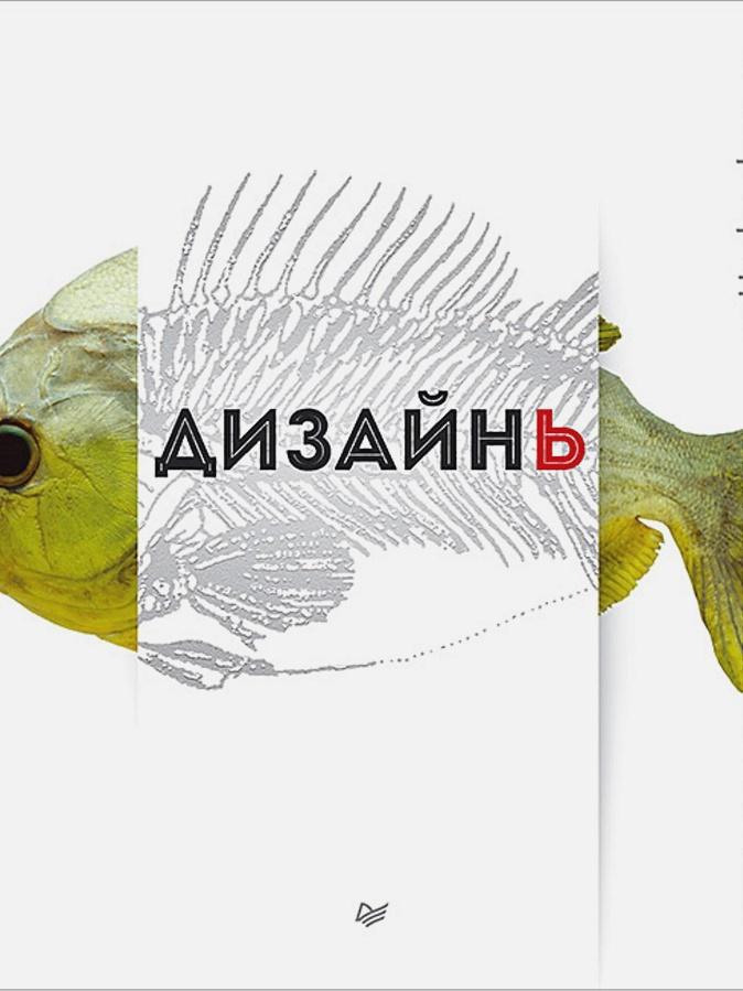 Брэдли Х - Дизайнь. Современный креатифф обложка книги